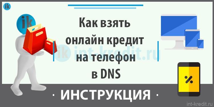 днс кредит онлайн лостфильм