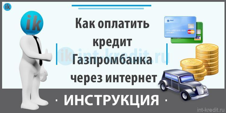 газпромбанк рассчитать кредит онлайн калькулятор украина