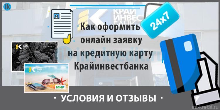 оплата картой сбербанк онлайн кредит финанс