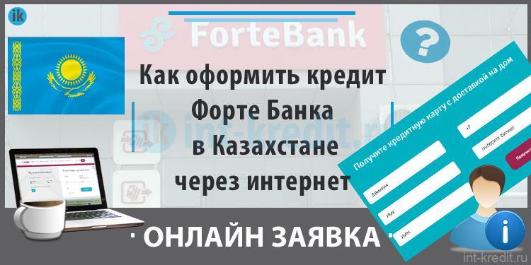 онлайн калькул¤тор кредита казахстан
