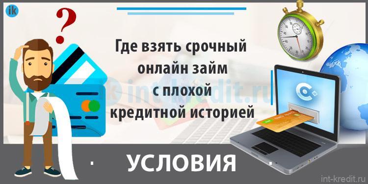 газпромбанк кредит онлайн io
