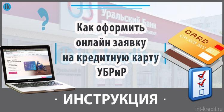 как оплатить кредит через онлайн банк убрир