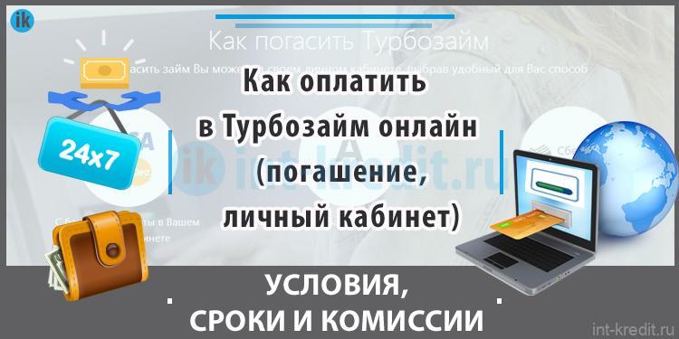 сбербанк онлайн калькулятор кредита потребительский рассчитать 2020 ju
