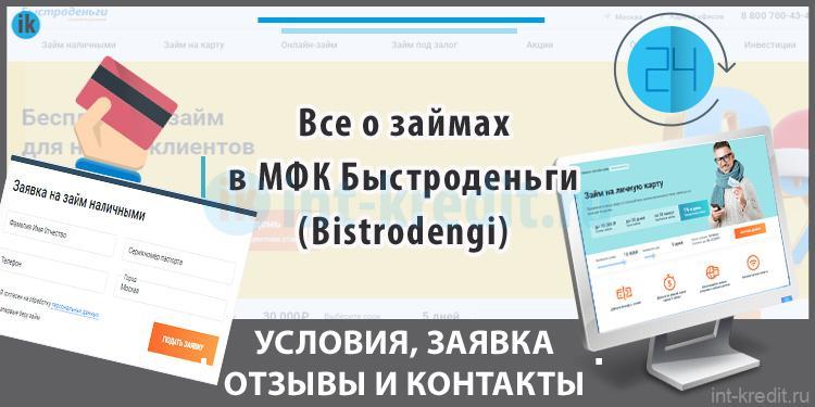 мфк рубль займ
